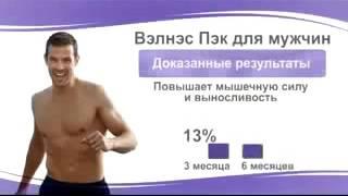 видео Комплекс витаминов и минералов для мужчин. Отлично подойдет после 40