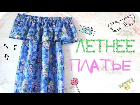 Летнее платье ♥ МК ♥ Off-shoulder summer dress ♥ DIY