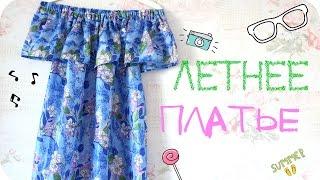Летнее платье ♥ МК ♥ Off-shoulder summer dress ♥ DIY(Привет, это канал SonnyCreate! В этом видео вы увидите, как сшить платье с открытыми плечами. ♥Обработка боковых..., 2016-06-29T11:37:03.000Z)