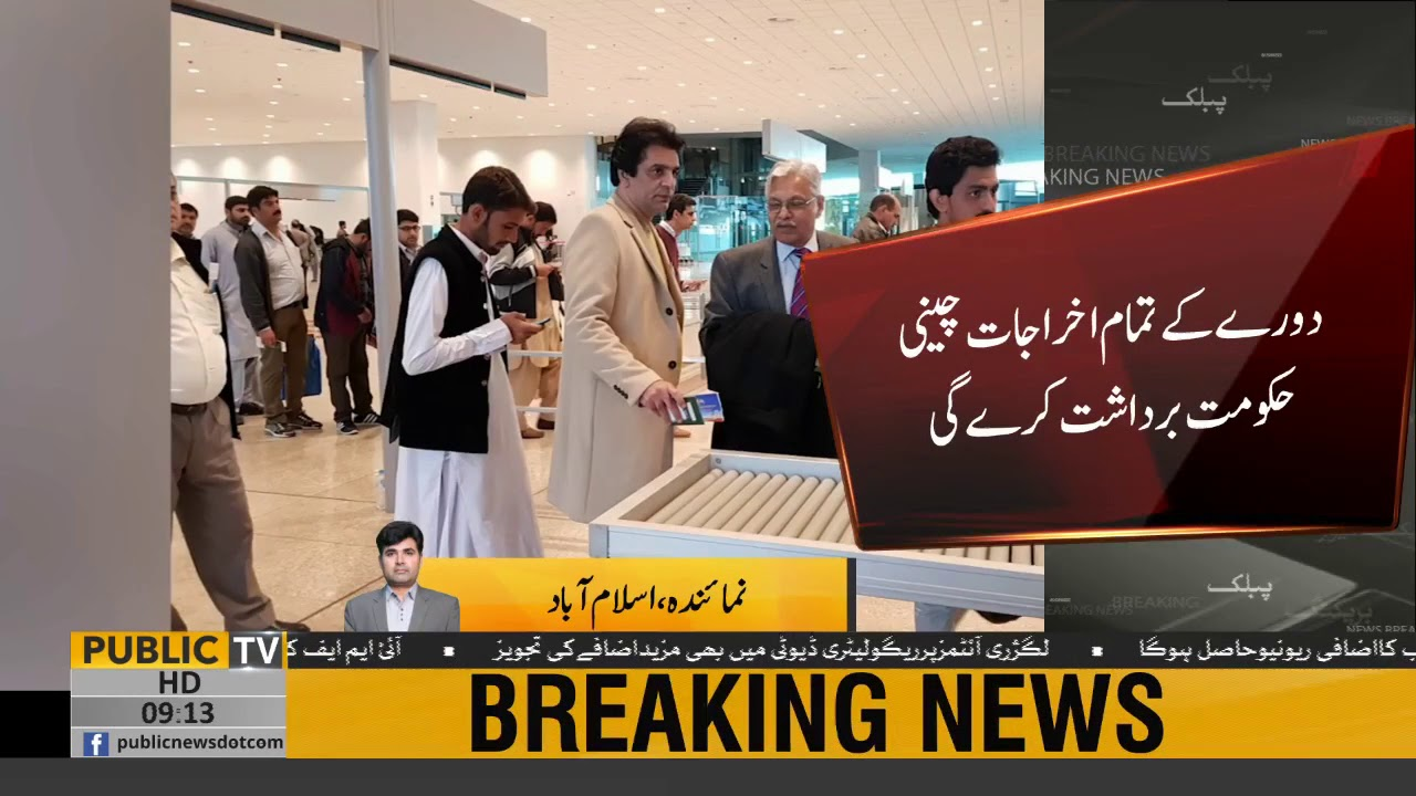 PTI High-Level delegation leaves for China | Public News