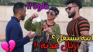فلم عراقي || اداب الطريق ؟ واجب فلم واقعي 2020 😔