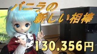 第1話「バニラのパソコン」【ドールと行く!バニラチャンネル】 thumbnail