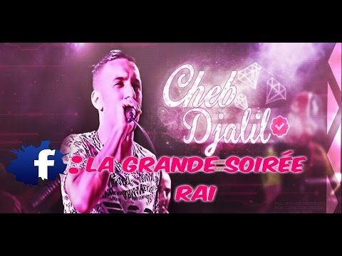 Cheb Djalil 2015 - Ch'hadti Fiya w'Ma Hchemtiche [Album 2015] (ExcLuuu)