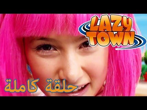 ليزي تاون بالعربي حلقة كاملة أفضل أغاني لايزي تاون ليزي تاون