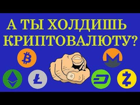 Стратегия заработка на инвестициях в криптовалюту