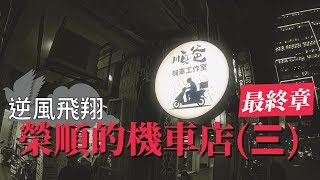「榮順的機車店-最終章(三)」【逆風飛翔】〈寶傑洗車〉