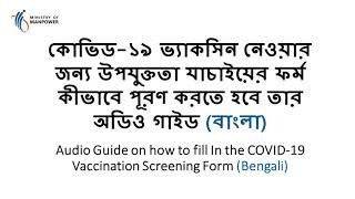 How to fill in the COVID-19 Vaccination Screening Form (Bengali)