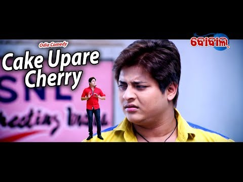 BOBAL COMEDY -Cake Upare Cherry || SUPER MICHHUA
