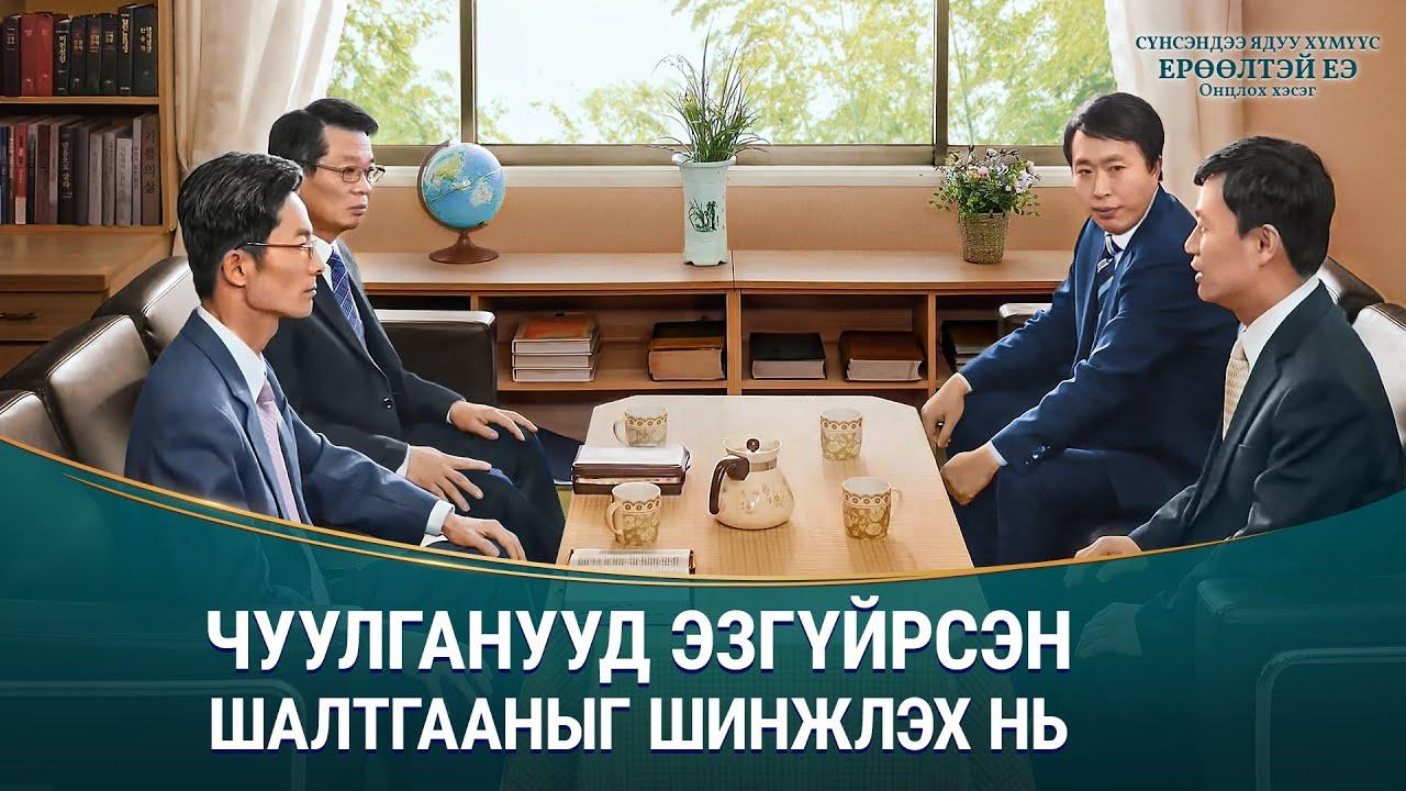 Чуулганууд эзгүйрсэн шалтгааныг шинжлэх нь (Монгол хэлээр)