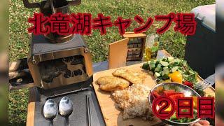 キャンプ動画 北竜湖キャンプ場②