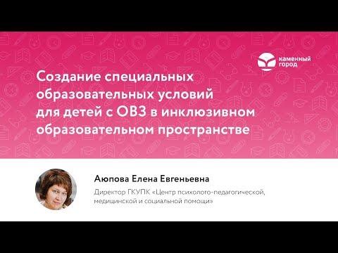 """Вебинар для педагогов: Создание образовательных условий для детей с ОВЗ"""""""