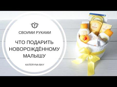 Как оформить подарок для новорожденного своими руками