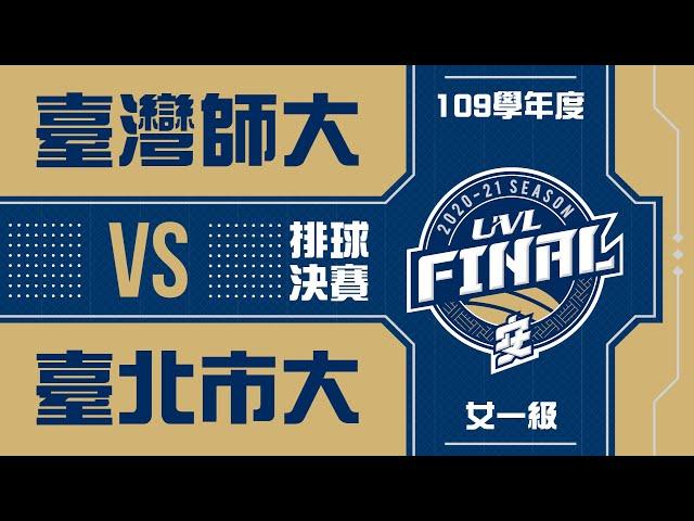ᴴᴰ109UVL決賽::冠軍賽::臺灣師大vs臺北市大::女一級 大專排球聯賽 網路直播