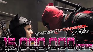 Batman vs DeadPool - พากย์มั่ว