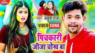 पिचकारी जीजा चोख बा | #Ankush Raja का ये होली गीत सबका रिकॉर्ड करेगा फेल | Bhojpuri Video Song 2021