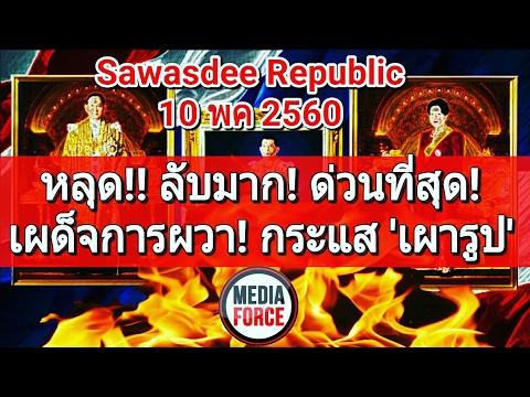 """Live! หลุด! ลับมาก! ด่วนที่สุด! เผด็จการผวา! กระแส """"เผารูป"""" Sawasdee Republic 10 พค 2560"""