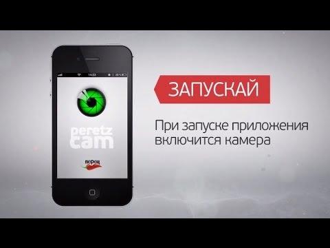 Мобильное приложение PeretzCam
