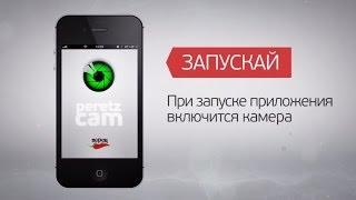 Мобильное приложение PeretzCam(Peretzcam(перцекам) -- первое мобильное приложение, с помощью которого видео попадает на Перец в одно касание!..., 2013-11-05T15:32:25.000Z)