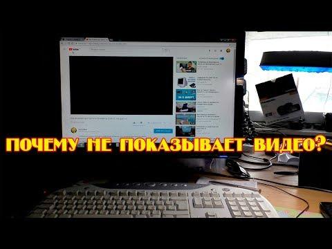 Почему YouTube не показывает видео - черный экран и звук. Ответ вас удивит. Live++