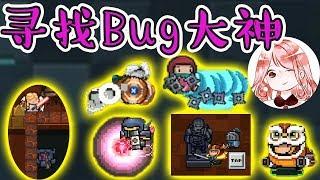 【元氣騎士•Soul Knight】寻找Bug大神!这6个Bug你都会卡吗?会4个以上就是大神 thumbnail
