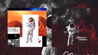 Как сделать обложку для трека в Фотошопе | Видео урок