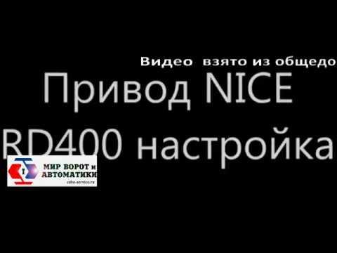 NiceRD400 - обзор привода для откатных ворот.