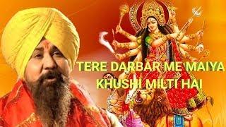 Tere darbar me maiya khushi milti hai.(LAKHBIR SINGH LAKHA)