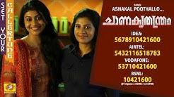 Ashakal Poothallo | Chanakya Thanthram Movie Callertune | Shaan Rahman | Unni Mukundan