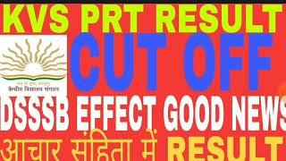KVS PRT RESULT.CUT OFF. GOOD NEWS DSSSB EFFECT. आचार संहिता में RESULT.