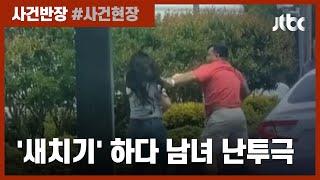 주유소 새치기에 주먹 난투극까지…송유관 해킹에 미 '휘발유 대란' / JTBC 사건반장