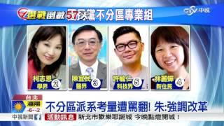 國民黨不分區名單出爐 有清新有派系│中視新聞 20151120