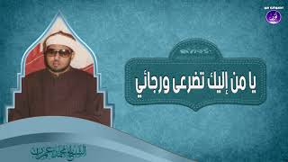 16 يا من إليك تضرعى ورجائي الشيخ محمد عمران جودة عالية HD