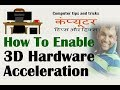 How to Double your Graphic Card by Enabling 3D Hardware Acceleration in Win 7_ 8_ 10