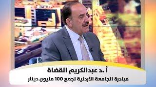 أ .د عبدالكريم القضاة -  مبادرة الجامعة الأردنية لجمع 100 مليون دينار