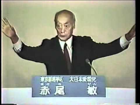 1986年 大日本愛國党 赤尾敏総裁