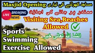 Oman Masjid Opening | Swimming,Exercise,Visit Sea Beaches Allowed | Good News