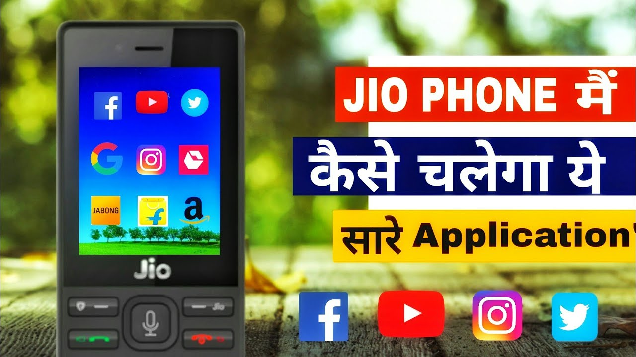 jio mobile mein gana download karne ke liye apps