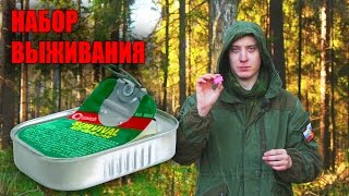 Американский набор ВЫЖИВАНИЯ! Survival kit in a can -  Russian review!