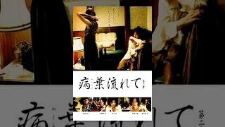 テコ(吉野紗香)との苦く切ない恋が終り、同じ大学に通う女の部屋に転...