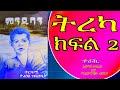 ምንዱባን ትረካ ክፍል 2  Audio Book Narration Minduban  Part 2 , Amharic Tireka