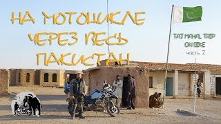 On motorbike through Pakistan. Mototrip to India part 2