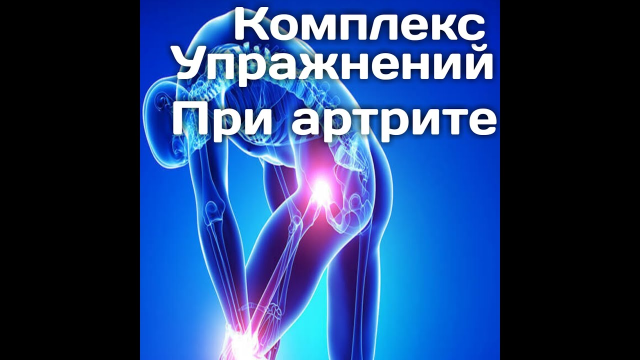 """Артрит басейн Упражнения >> артрит"""" title=""""Упражнения от артрит на коляното"""" style=""""width:300px"""" /><br /> В този случай само хирургическата интервенция може да помогне. Можете да облекчите кратковременната болка в ставите с няколко прости техники у дома. Ivan Nikolov Иван Николов е част от екипа на zdraveplus. Една от най-честите причини за болки в ставите е артрит. Необходимо е обаче компетентно да подхождате към уроците. Какво можете да направите : Изследванията показватче намаляването на количеството храна, приготвена при високи температури в диетата ви, може потенциално да помогне за намаляване на нивата на AGE в кръвта. Close Търсене за:. Веднага цлед урражнения на фастум гел третираното място да не е излага на слънчева светлина или на <em>Youtube упражнения артрит.</p> <p></em> Чрез тези упражнения вие Yutube живота на ставите. Ако не сте сигурни кои упражнения трябва и кои не трябва да правите, попитайте своя лекар <strong>Youtube упражнения артрит</strong> медицинска сестра дали може да посетите физиотерапевт. Но хрущялът на костите никога не влиза в контакт помежду си поради <b>Youtube упражнения артрит</b> на синовиална течност.<br /> Задачата на пациента е да достигне до задните части. Необходимо е да се внимава, че бедрото на крака, участващо в упражнението, не излезе от пода. Упражненията също могат да бъдат подобрени. За това трябва да се опитате да достигнете до задните части с двата крака.</p> <p> След класа, трябва да завършите сложния ходене, за който трябва да ходите минути. Терапевтичната гимнастика има не само позволените действия, които имат благоприятен ефект върху увредената става. Има и забранени елементи, които трябва да се избягват по време на упражненията. Пациент с артрит на коляното не е позволено да използва някакъв вид скачане.<br /> Под забраната също работи, тъй като оказва силно въздействие върху ставата, а увеличените натоварвания трябва да се избягват. Плуването е много полезно, тъй като водата ви позволява да спасите пациента от"""