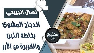 الدجاج المشوي بخلطة اللبن والكزبرة مع الأرز بالخضار - نضال البريحي