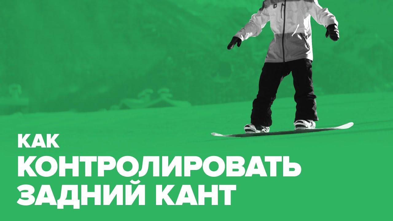 Как контролировать задний кант на сноуборде