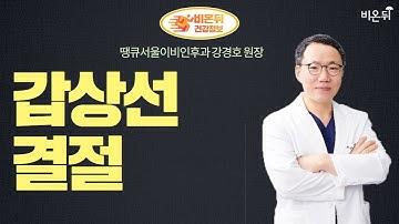 '갑상선 결절' (땡큐서울이비인후과 강경호 원장)