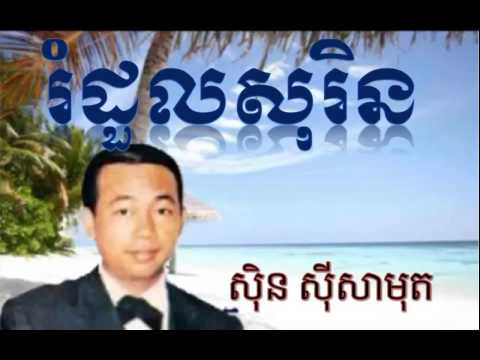 sin-sisamuth-song-collection-|-sin-sisamuth-song-mp3-|-khmer-old-song-|-romdul-sorin-|-រំដួលសុរិន