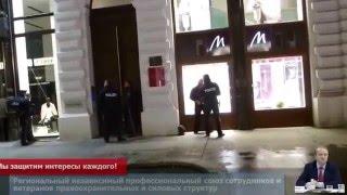 Задержание членов организованной преступной группировки Австрия Вена