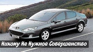 Стоит ли Покупать Peugeot 407 на Вторичке