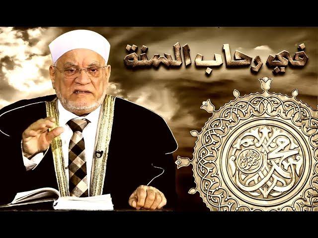 ماقاله الأستاذ الدكتور أحمد عمر هاشم عن الإمام البخاري