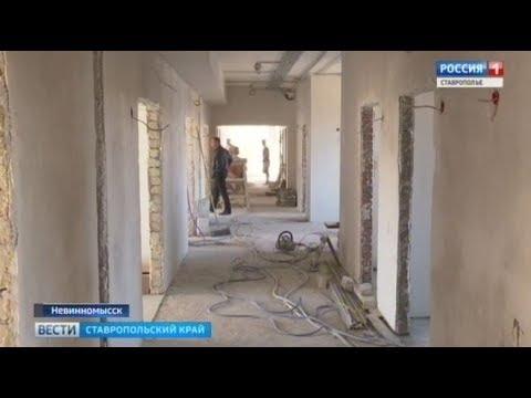 Детскую поликлинику и стационар ремонтируют в Невинномысске